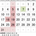 12月の定休日&オフショアツアーのお知らせ