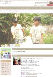 WEB shop トップページ