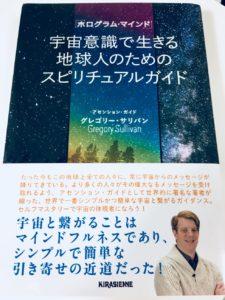 グレゴリー・サリバン 宇宙意識で生きる地球人のためのスピリチュアルガイド