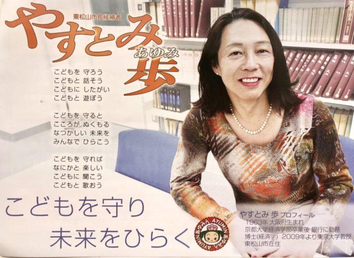 安冨歩 東松山市長選