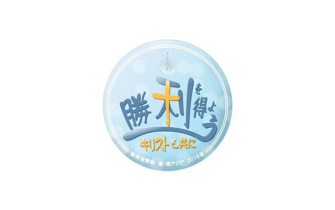 motto 2016 - badge nacsea 03522354