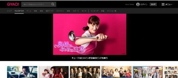 GYAOのホームページ