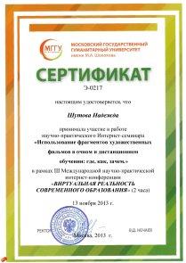217Шутова_Надежда