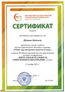 219Шутова_Надежда