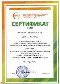 227Шутова_Надежда