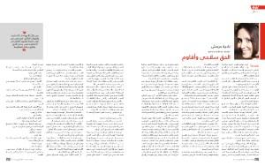 مقال نادية حرحش copy
