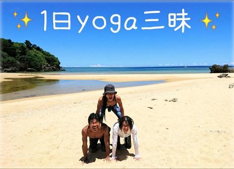 1日yoga三昧
