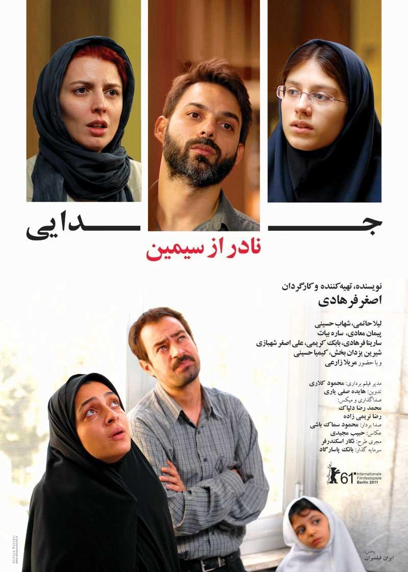 Nader y Simin, una separación #cine #sersiendo