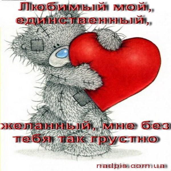 Любимый мне без тебя грустно | Картинки с надписями ...