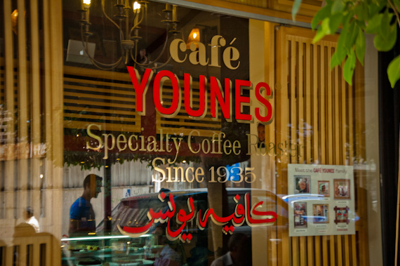 3d834-wpid9808-cafe-younes-beirut-lebanon-coffee-culture-1