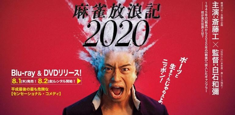 映画「麻雀放浪記2020」感想