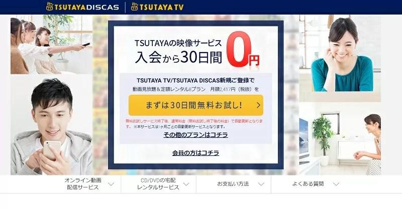 「TSUTAYA TV」無料お試し登録
