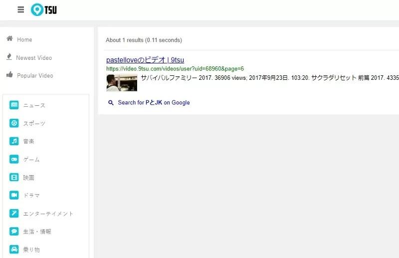 PとJK 9tsu検索結果
