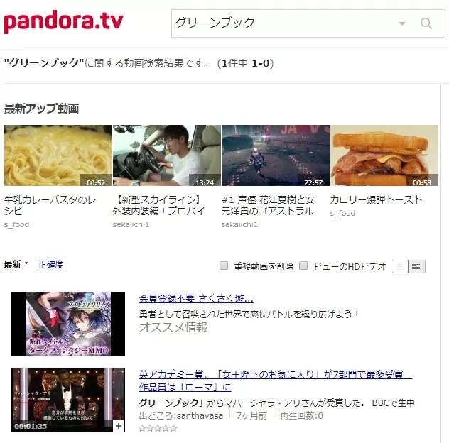 グリーンブック 動画 pandora