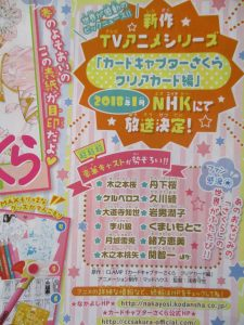 ccs-annonce-du-nouvel-anime-nakayoshi
