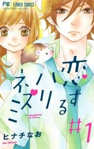 koisuru-harinezumi-t01-jp