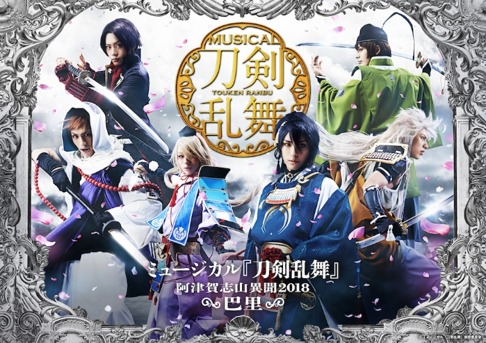 "Touken Ranbu : The Musical ""Atsukashiyama Ibun 2018 Paris"""