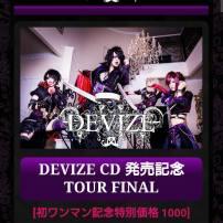 devize (3)