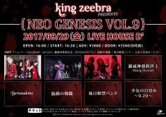 king_20170929