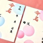 左右対称の名前は良くない?漢字の意味縁起と使える画数付一覧187文字