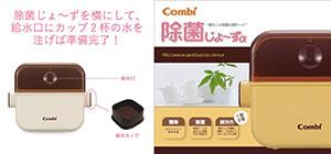 【日本製】コンビ 電子レンジ除菌&保管ケース 除菌じょ~ずα