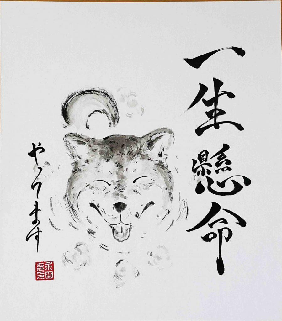 Shiba Dog Sumi-e Paintin