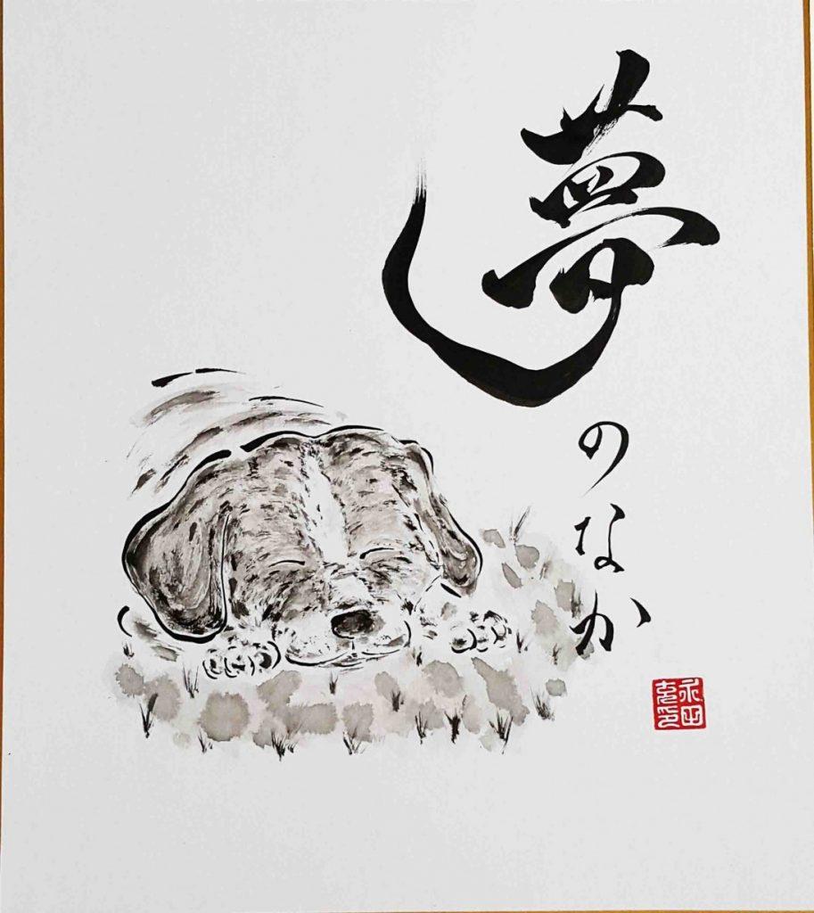 Dog Sumi-e