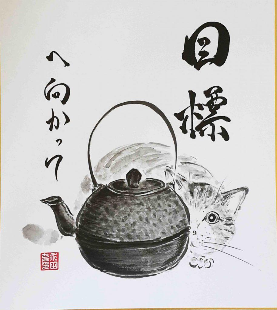 Sumi-e Cat