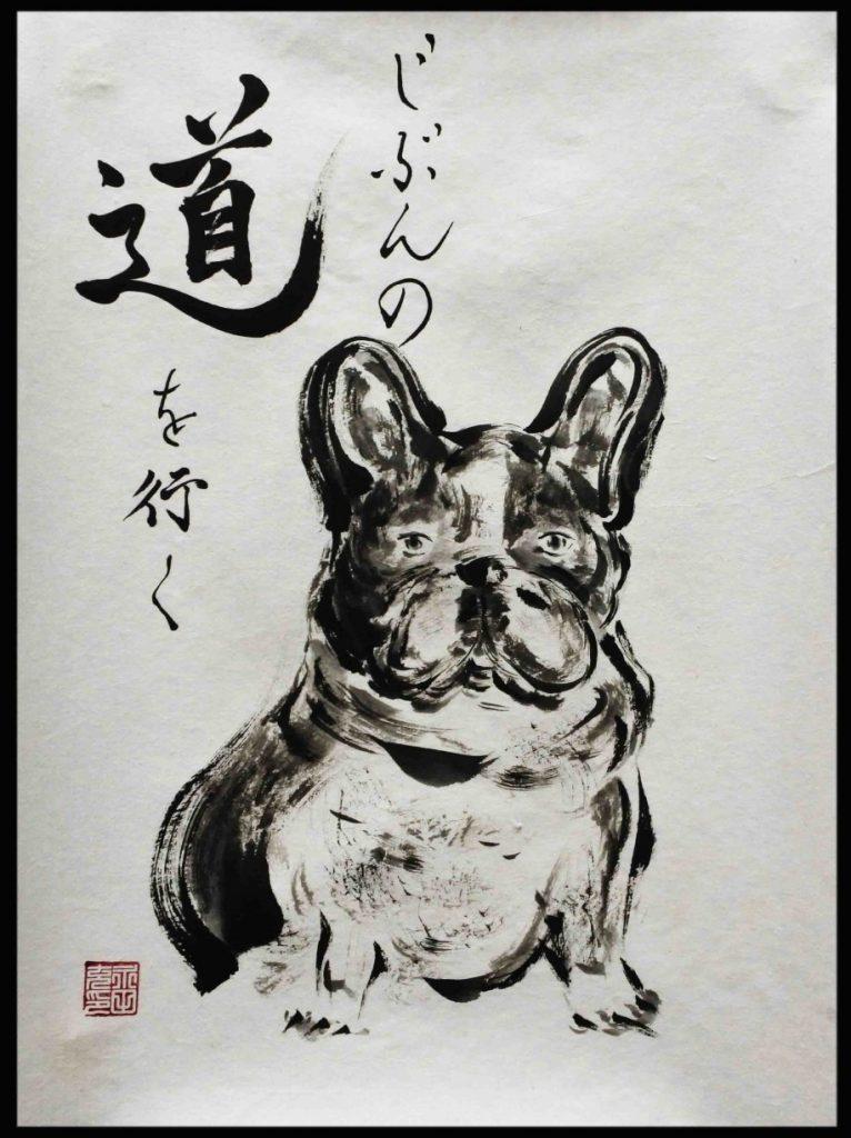 French Bulldog sumi-e