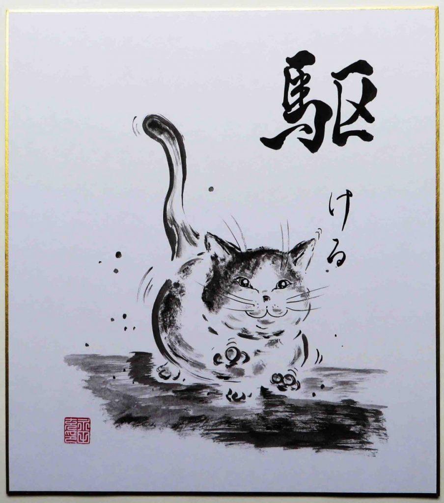 Sumi-e Cat 'Run'