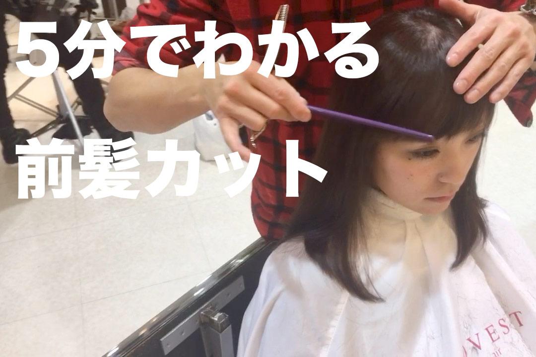 [カット動画]5分でわかる前髪カット | LOVEST銀座 長門政和 | [前髪カット][美容師向け][技術動画]
