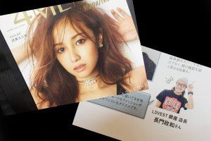 [掲載誌]4MEEE Magazine vol.2 2017/AUTUMN | 欲張りアラサー女子のためのおしゃれヘア