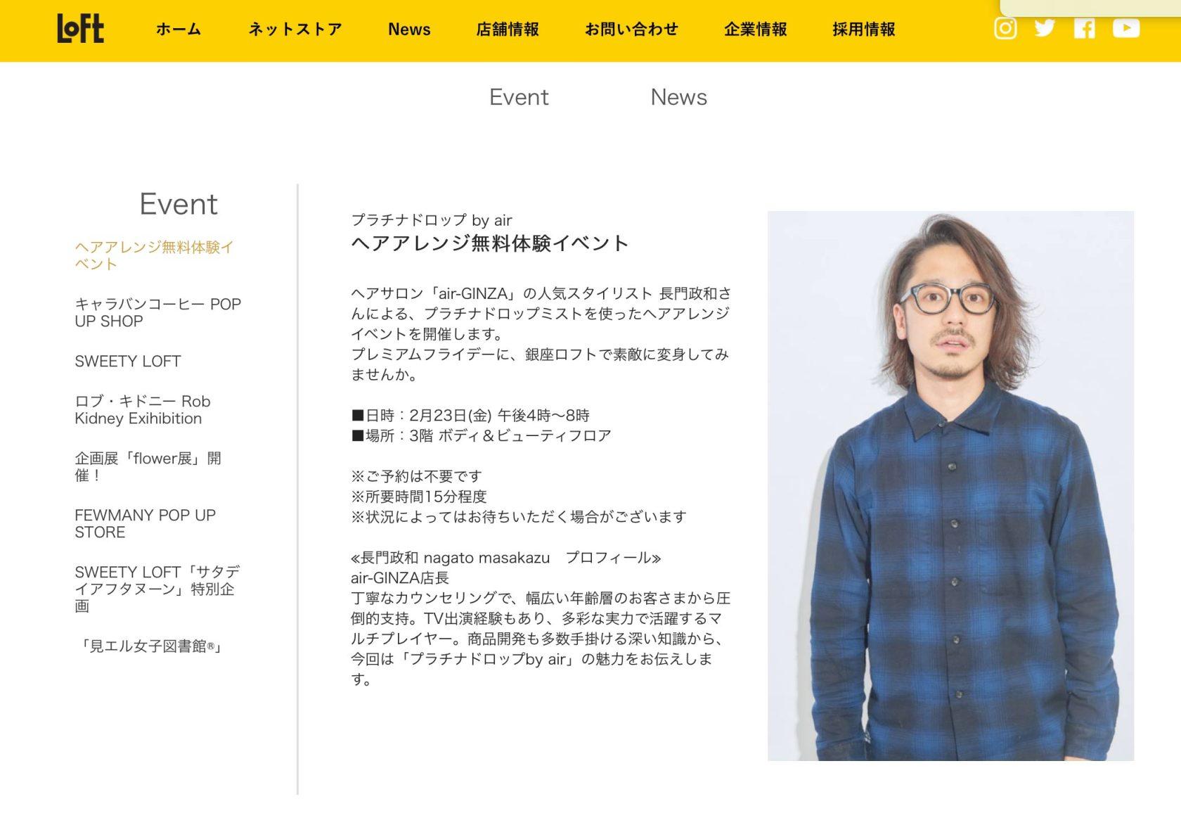 2月23日(金)!銀座LoFtにて『無料ヘアアレンジイベント』開催します!