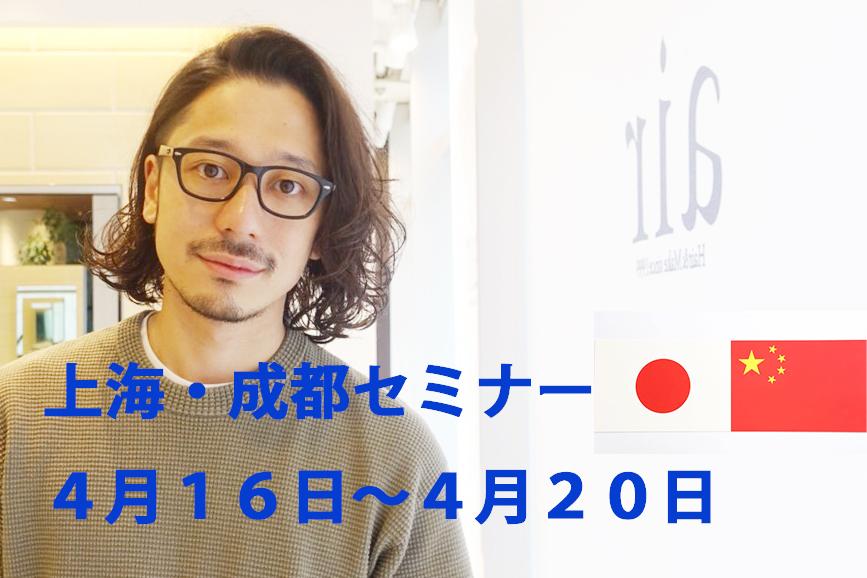 長門、明日16日(月)から上海・成都にセミナー行ってきます!
