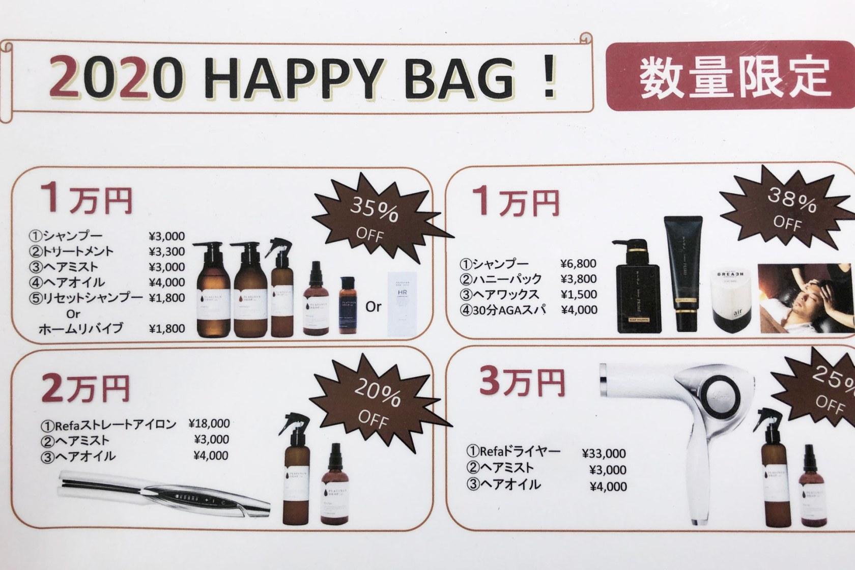 【air-GINZA】1月は超お得な福袋を販売中です!!その中身を大公開!!