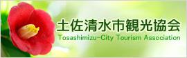 土佐清水市観光協会
