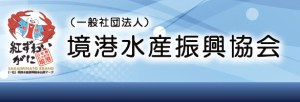 境港水産振興協会