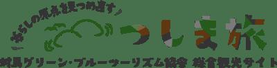 対馬グリーン・ブルーツーリズム協会
