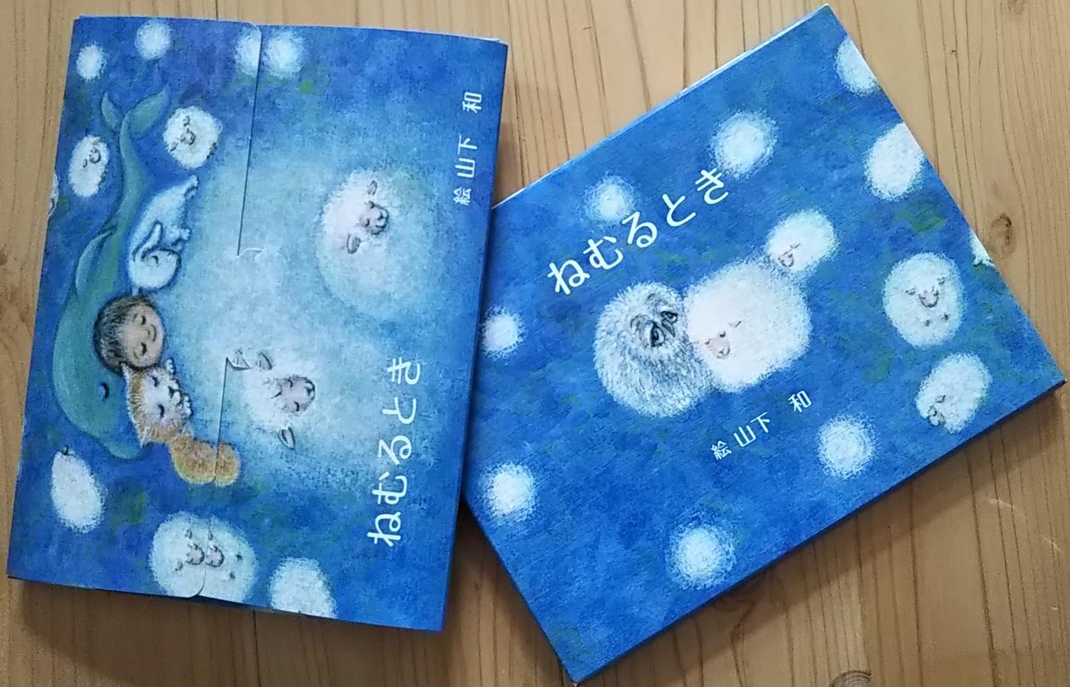 カード型絵本