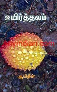 uyirththalam cover page