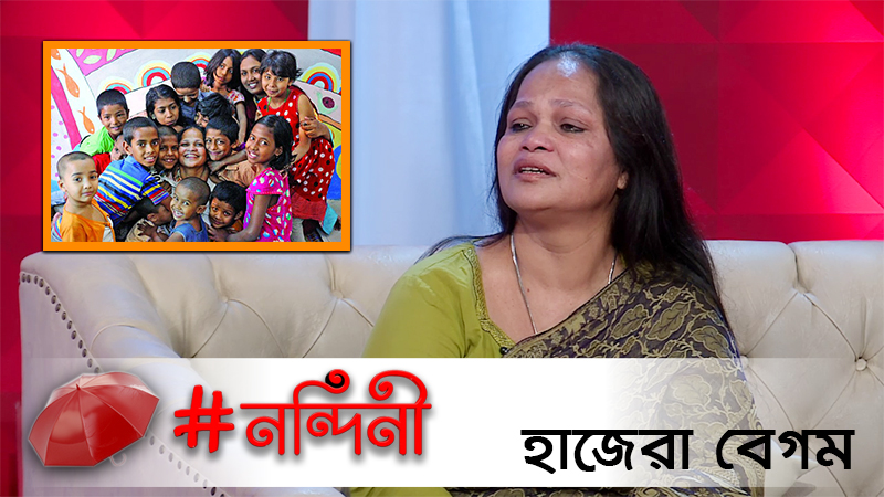 আলোর পথযাত্রী হাজেরা বেগম