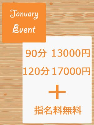 ☆1月のイベント☆