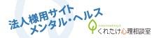 メンタルヘルス(くれたけ心理相談室)