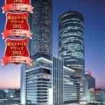 名古屋マリオットアソシアホテルのランチブュッフェを調査!