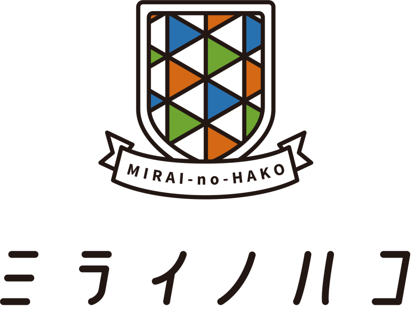 ミライノハコ