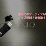 ステレオミキサー/ミュート解除がないPCにはSound Blaster X-Fi Go!Pro r2!