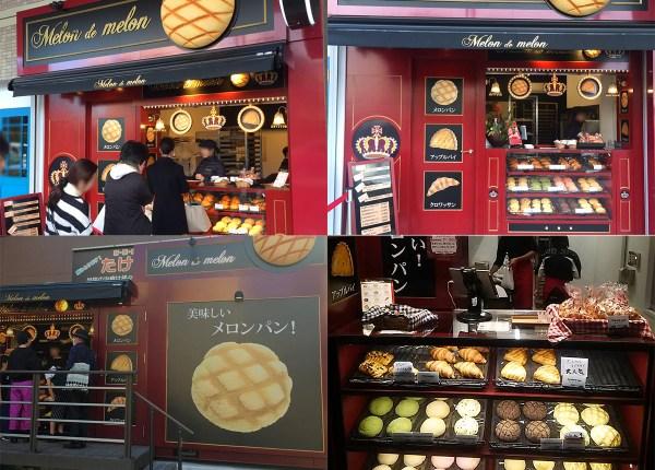 メロンデメロン-名古屋の4つの店舗