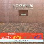 【検証】車に興味がないながらにもトヨタ博物館に行ってみた結果