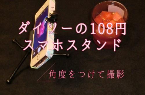 ダイソーの108円スマホスタンド