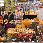 今年もこの季節がやってきた🎃ロフト名古屋店で「ハロウィンコーナー」が盛り上がっていた